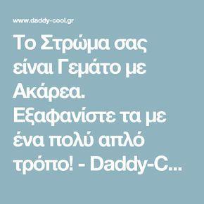 Το Στρώμα σας είναι Γεμάτο με Ακάρεα. Εξαφανίστε τα με ένα πολύ απλό τρόπο! - Daddy-Cool.gr