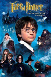 Гарри Поттер и Дары Смерти: Часть 2 (2011) смотреть онлайн бесплатно