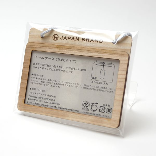 wooden neck strap name case laser cut in cedar thinning of Japan