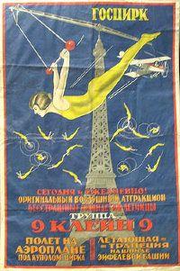 (Kleyn) Плакат