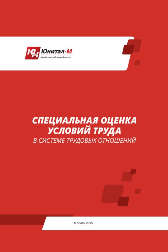 Специальная оценка условий труда (СОУТ) в системе трудовых отношений #литература, #журнал, #чтение, #детскиекниги, #любовныйроман, #юмор, #компьютеры