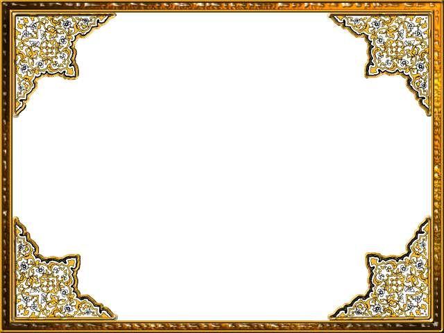 صورة اطارات وخلفيات اسلامية Islamic Images Gold Gold Bracelet