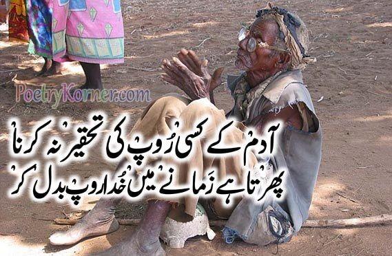 nice Urdu Poetry | Roop Badal Kar