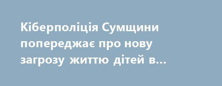 Кіберполіція Сумщини попереджає про нову загрозу життю дітей в мережі Інтернет http://konotop.in.ua/novosti/ostann-novini/kiberpolitsiya-sumshhini-poperedzhaye-pro-novu-zagrozu-zhittyu-ditey-v-merezhi-internet/  Загрозливої популярності серед підлітків набуває гра «Синій кит». Або ж «Тихий дім», «Море китів», «Розбуди мене о 4:20». У смертельної гри багато назв, але результат...
