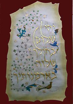 rosh hashanah main prayer