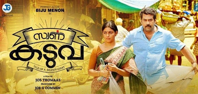 Swarna Kaduva Movie Review : Actor Biju Menon latest Malayalam comedy film 'Swarna Kaduva' hitted theatres on November 4th