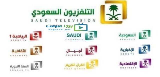 تردد القنوات السعودية Hd الجديد Channel Television Business