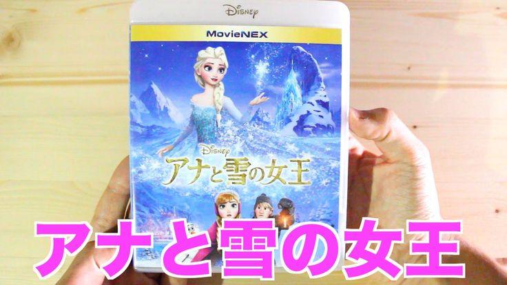 すげぇ!アナと雪の女王のMovieNEXがきたぞ!!!Frozen DVD Blu-ray