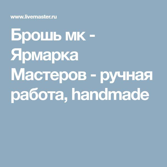Брошь мк - Ярмарка Мастеров - ручная работа, handmade