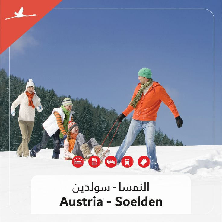 ITL World's Snow and Ski packages Austria -Soelden 6 Days from AED 5390*|SAR 5495*| OMR 563*| KWD 442*| QAR 5360*| BHD 549* Best value for money! | أفضل قيمة للمال ! Book now, save more: | احجز الآن، ووفر أكثر   Drop your queries to holiday@itlworld.com #KSA - Call +966 13 8983222 or whatsapp +966 581 770155 #UAE - call +971 800 485 or whatsapp +971 528 455222 #Oman - call +968 246