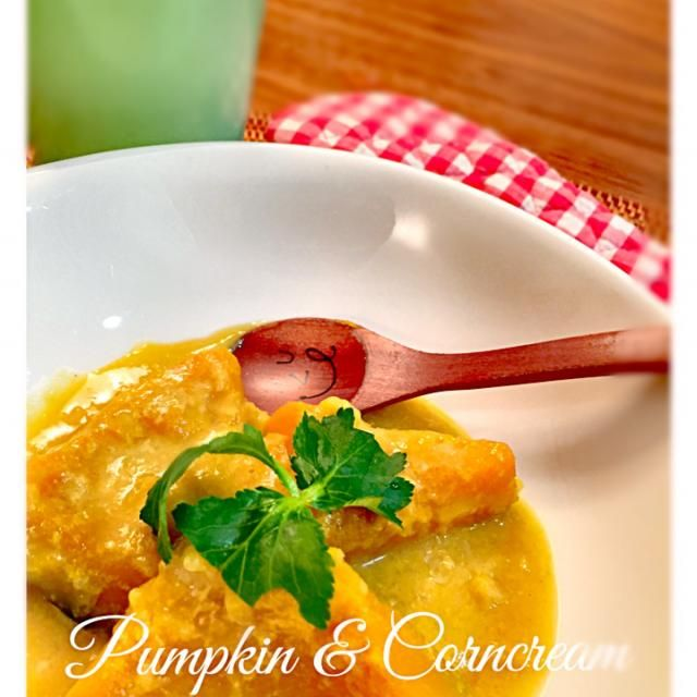 子供のころから食べている料理です - 199件のもぐもぐ - かぼちゃのコーンクリーム by rimacoty