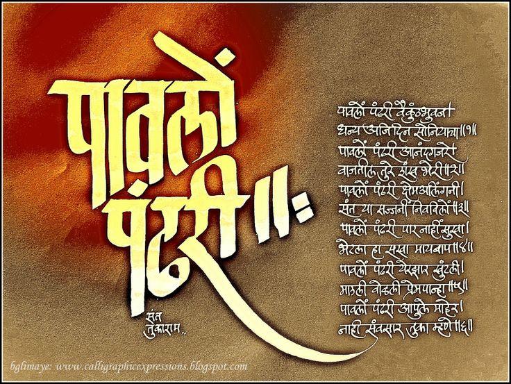 Essay sant dnyaneshwar marathi