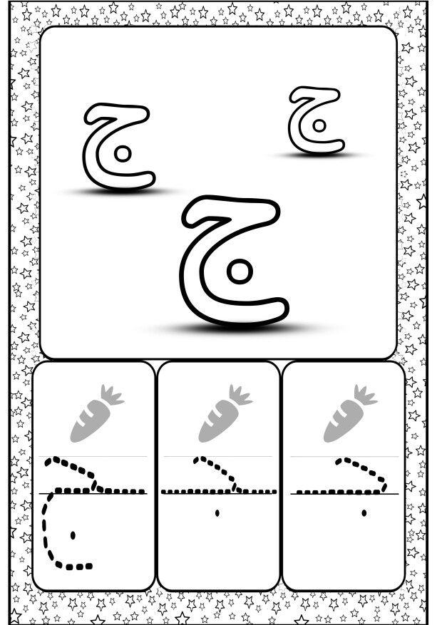 Arbeitsblätter Arabische Buchstaben : Besten arabic bilder auf pinterest arabische sprache