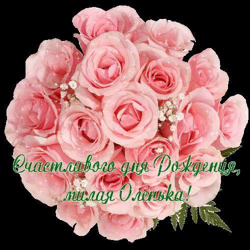 Букет роз для Ольги на день Рождения - Открытки с именами