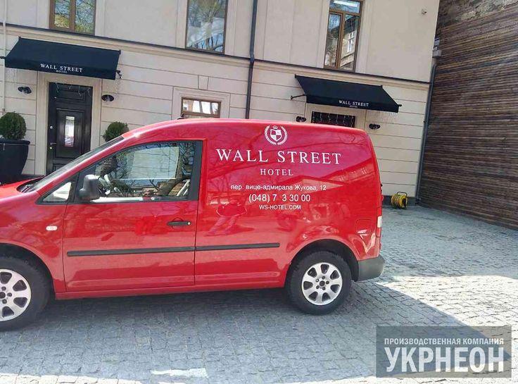 Забрендили яркое авто для  WALL STREET HOTEL. Мы можем все. ☎ +38 (048) 737-49-49 ☎ +38 (048) 700-00-31 ukrneon.com 🌍 Одесса, ул.Заньковецкой,11 оф.1-А