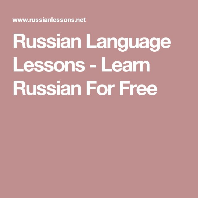 Study assignments russian language was