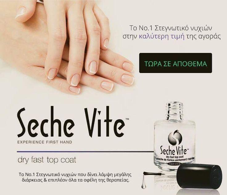 Look who's back again!   Το No1 στεγνωτικό νυχιών τώρα ξανά σε απόθεμα αλλά και σε τιμή προσφοράς! Μόνο 950  Θέλεις κι άλλα; Κανένα πρόβλημα! Πάρε την τριάδα σε ακόμα πιο οικονομική τιμή! Go: http://ift.tt/2hgGuhx #a4b #a4bgr #all #about #beauty #sechevite #seche #vite #top #coat #nails #nailstagram #restocked