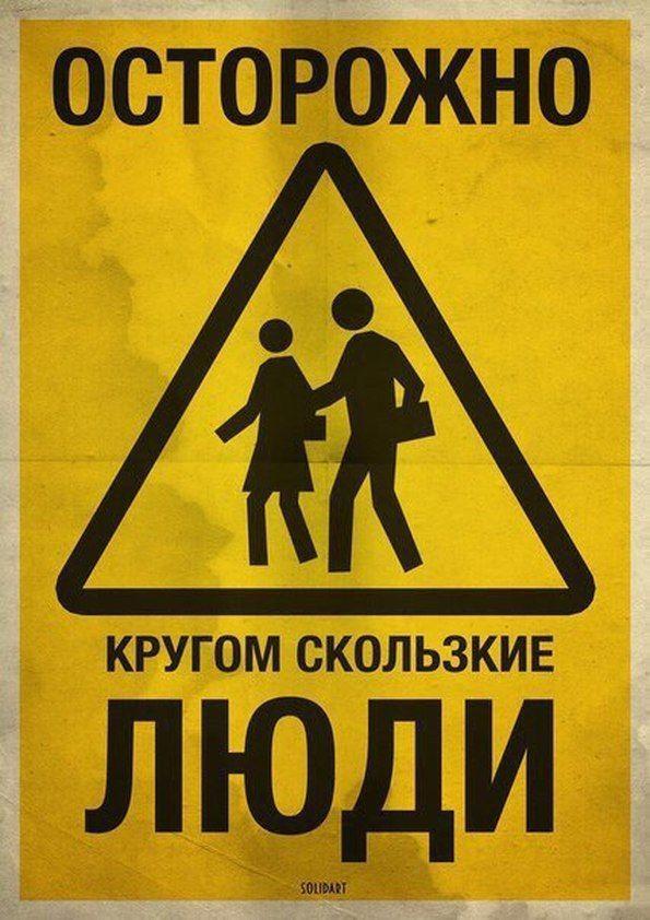 Осторожно! Кругом скользкие люди