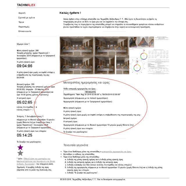 http://www.tachmalex.gr Τώρα είναι διαθέσιμος μέσω της ιστοσελίδας ο μετατροπέας ημερομηνίας και ώρας.