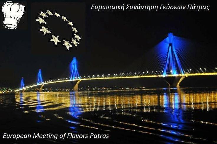 Φεστιβάλ Ευρωπαϊκών Γεύσεων, 11-13 Απριλίου στην Πάτρα