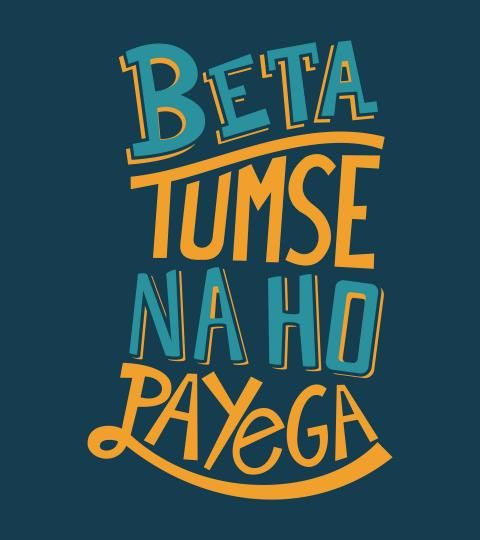 beta tumse na ho payega! #filmi #tshirts #truth  #cool #graphics #girls