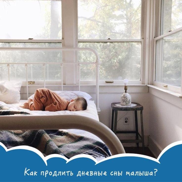 КАК ПРОДЛИТЬ ДНЕВНЫЕ СНЫ МАЛЫША?     Дневной сон важен для детей так же, как важен ночной. Без достаточных, регулярных дневных снов отдых ребенка от рождения и до примерно 4-5 лет не будет полноценным. Для мам дневной сон малыша – это заслуженный перерыв, время, которое она может посвятить себе, другим членам семьи, дому.     ☀ В чем причина коротких дневных снов, возможно ли, и как их продлить?  Прежде всего, договоримся, что у малышей до 3 месяцев любая длина сна нормальна (при условии…
