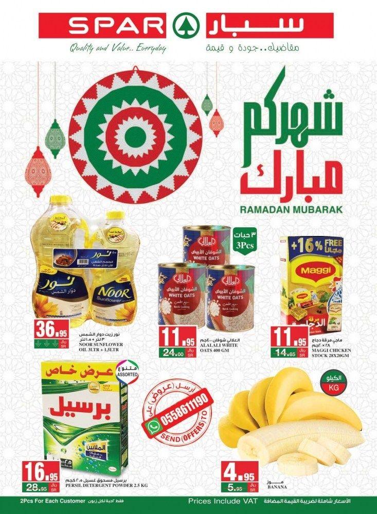 عروض رمضان عروض سبار السعودية الاسبوعية الاربعاء 15 4 2020 شهركم مبارك عروض اليوم Cereal Pops Pops Cereal Box Maggi