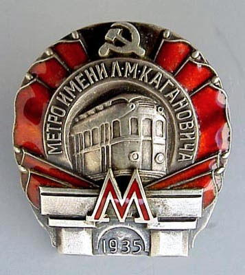 Badge for Construction of the Moscow Metro (1936)
