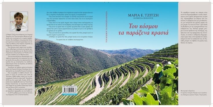 "Catisart - Περιήγηση στου ""κόσμου τα παράξενα κρασιά"" από μια σοφή οινολόγο"