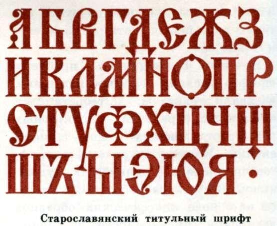 Красивый древнерусский шрифт картинки