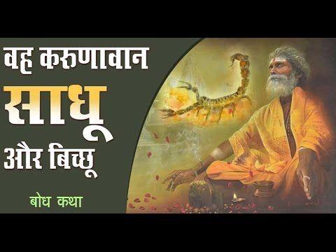 वह करुणावान साधू और बिच्छू (बोध कथा ) -Pujya Asaram BapuJi Katha Amrit  +++++  आसाराम बापूजी ,आसाराम बापू , आशाराम बापू , सत्संग    #asharamjibapu ,#bapu, #bapuji ,#asaram, #ashram, #asaramji, #sant, #asharamji ,#asharam ,#mybapuji  #Hinduism, #Sureshanandji, #narayansai,, #balsanskar #hindi ,#mybapuji