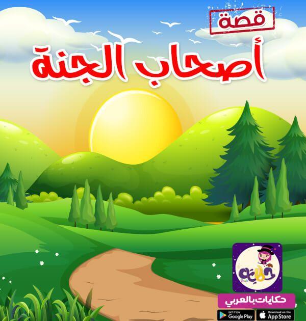 قصة أصحاب الجنة من قصص القرآن الكريم تطبيق حكايات بالعربي Islam For Kids Movie Posters Poster