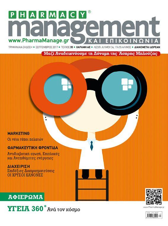 Διαβάστε τώρα ΚΑΙ ONLINE το τεύχος Σεπτεμβρίου του Περιοδικού PHARMACY management ΚΑΙ ΕΠΙΚΟΙΝΩΝΙΑ... Το ΠΕΡΙΟΔΙΚΟ που αναδεικνύει τη Δύναμη της Άσπρης Μπλούζας!