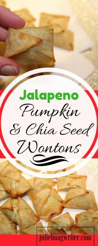 I have a fantastic appetizer recipe for you! It is a healthier wonton that includes pumpkin seeds and chia seeds. My recipe for Jalapeño Pumpkin & Chia Seed Wontons will wow you! I love this recipe because it contains healthy pumpkin seeds and chia seeds. It delivers a delightful combination of spice, creaminess, and nutty flavor. This recipe is one of my favorite recipe creations I've dreamt up. This appetizer recipe will wow your guests. Bring it to a potluck party!