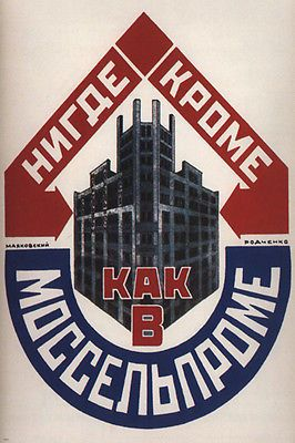 vintage ad poster Soviet Union 1925 24X36 NEW RARE PRIZED COLLECTORS