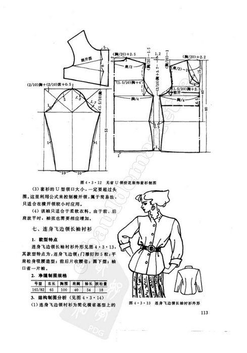 Китайская швейная книга.. Обсуждение на LiveInternet - Российский Сервис Онлайн-Дневников