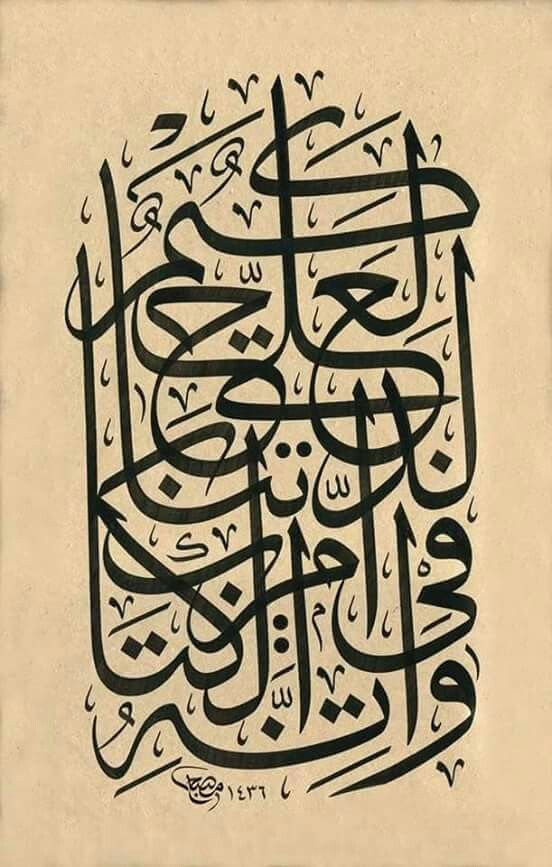 17 Best Images About Al Arabi On Pinterest Calligraphy