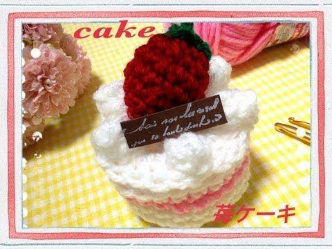かぎ針で編むいちごのケーキの編み方☆中身は麻紐で小物入れになってます♪ - YouTube