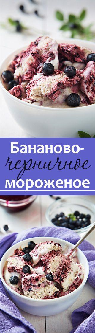 Бананово-черничное мороженое из сливок. Рецепт на русском.  десерты, рецепты, домашнее мороженое, мороженое из сливок, черничное мороженое, банановое мороженое, черничный десерт