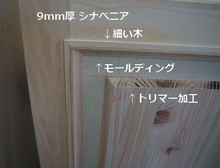 扉の作り方 モールディングを貼る トリマーで削る