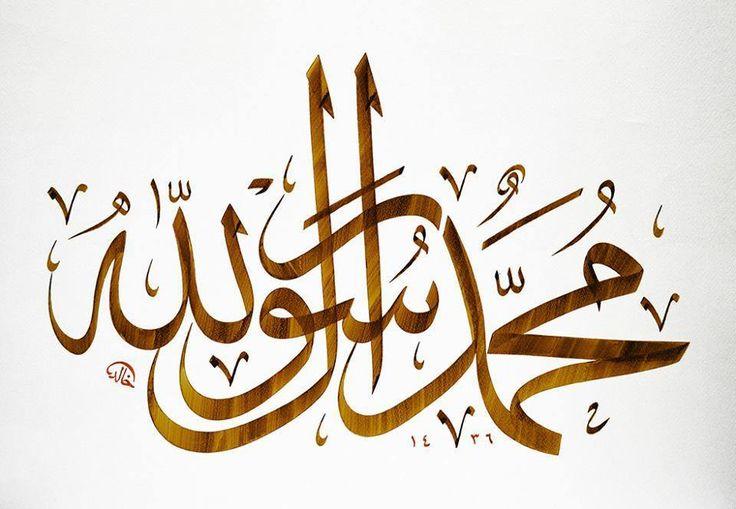 Muhammed Resulullah