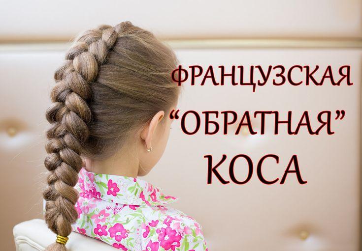 """Французская """" обратная """" коса  French braid """" reverse """""""