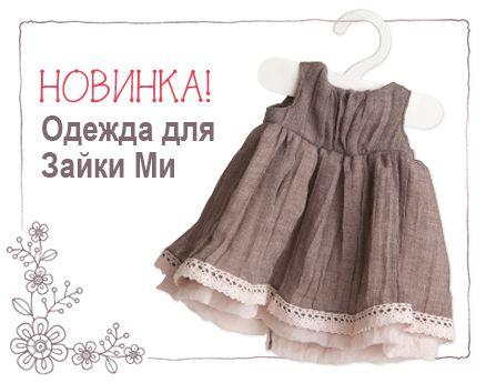 зайка ми выкройка одежды: 17 тыс изображений найдено в Яндекс.Картинках