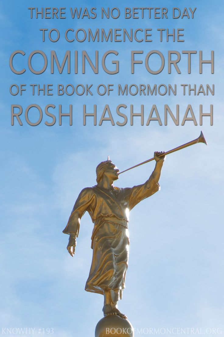 HAPPY MORONI DAY!  Why Did Moroni Deliver the Plates on September 22, 1827? No doubt many different reasons exist. One possibility: to deliver the plates to Joseph on Rosh Hashanah, the Jewish and ancient Israelite New Year.