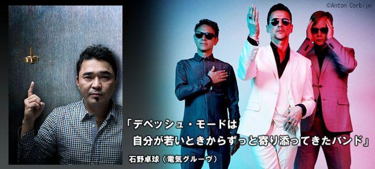 デペッシュ・モード | インフォメーション | Sony Music