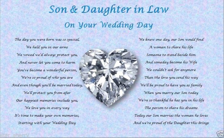 Wedding Gift For Mother In Law: SON & DAUGHTER IN LAW- Wedding Day (Poem Gift)