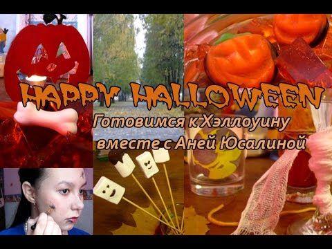 HAPPY HALLOWEEN/Готовимся к Хэллоуину ВМЕСТЕ: угощения, декор комнаты, макияж! - YouTube