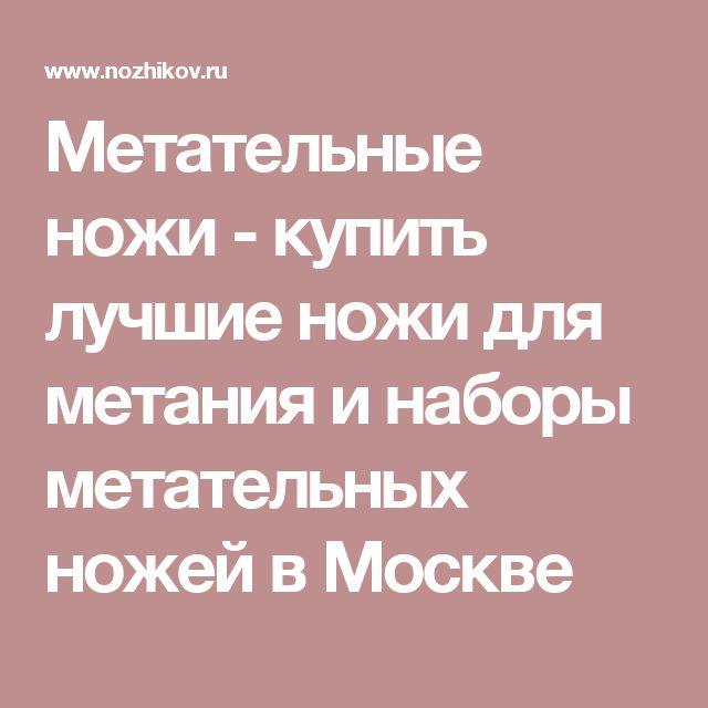Метательные ножи - купить лучшие ножи для метания и наборы метательных ножей в Москве