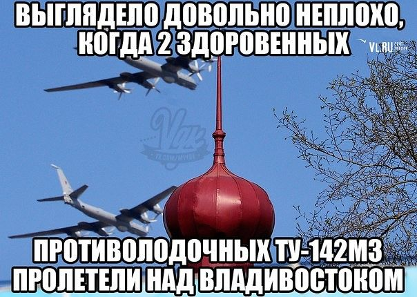 День 70 лет Победы во Владивостоке: Парад на земле, на воде и в воздухе Больше 40 тысяч человек наблюдали военную мощь страны в приморской столице