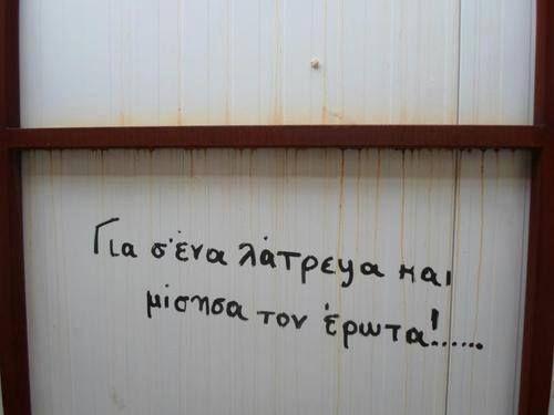 sanjuro esy esy stixoi lyrics εσυ εσυ στιχοι